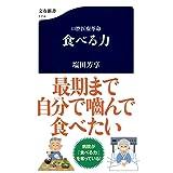 口腔医療革命 食べる力 (文春新書)