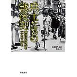 兵士たちの戦後史: 戦後日本社会を支えた人びと (岩波現代文庫)