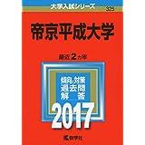 帝京平成大学 (2017年版大学入試シリーズ)