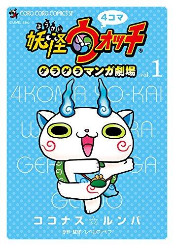 4コマ妖怪ウォッチ ゲラゲラマンガ劇場 1 (CORO CO...