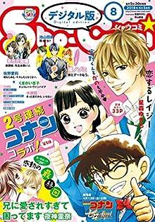 [雑誌] Sho-Comi 2018年08号