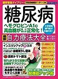 糖尿病 最新自力療法大全(わかさ夢MOOK 61)
