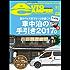 AutoCamper (オートキャンパー) 2017年 5月号 [雑誌]