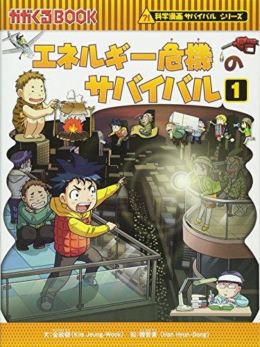 エネルギー危機のサバイバル (かがくるBOOK―科学漫画サバイバルシリーズ)の詳細を見る
