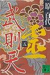 武則天 (5) (講談社文庫)