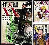 [まとめ買い] 伴天連XX(ファミ通クリアコミックス)