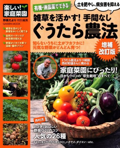 楽しい! 家庭菜園 有機・無農薬でできる 雑草を活かす!  手間なしぐうたら農法 増補改訂版 (Gakken Mook 楽しい!家庭菜園)の詳細を見る