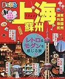 まっぷる 上海 蘇州 (マップルマガジン 海外)