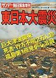 サンデー毎日緊急増刊 東日本大震災 2011年 4/2号 [雑誌]