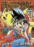 ポケットモンスタースペシャル(23) (てんとう虫コミックススペシャル)