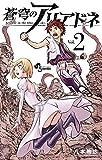 蒼穹のアリアドネ コミック 1-2巻セット