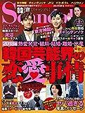 韓流Scandal 2018年秋号