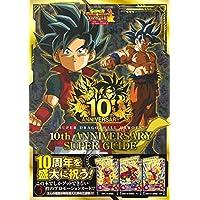 スーパードラゴンボールヒーローズ 10th ANNIVERSARY SUPER GUIDE (Vジャンプブックス(書籍))