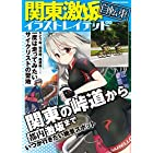 関東激坂自転車イラストレイテッド (GEIBUN MOOKS)