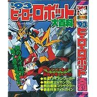 '93 ヒーローロボット 大百科 ケイブンシャの大百科 538