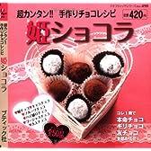 姫ショコラ―超カンタン!!手作りチョコレシピ (プチブティックシリーズ 490)
