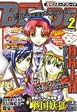 月刊 COMIC BLADE (コミックブレイド) 2008年 02月号 [雑誌]