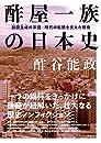 酢屋一族の日本史――加田主岐の系譜/時代の転換を支えた堺衆