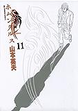 ホムンクルス(11) (ビッグコミックス)