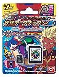 妖怪ウォッチ DX妖怪ウォッチドリーム オフィシャルマイクロSDカード 妖怪データチップVer.2