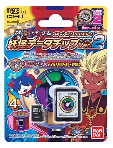 妖怪ウォッチ DX妖怪ウォッチドリーム オフィシャルマイクロSDカード 妖怪データチップVer.2...