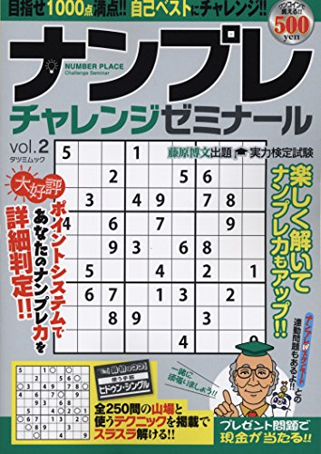 ナンプレチャレンジゼミナール Vol.2 (タツミムック)
