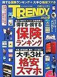 日経TRENDY(トレンディ)2015年3月号[雑誌]