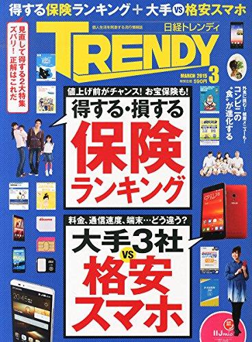 日経TRENDY(トレンディ)2015年3月号[雑誌]の詳細を見る