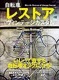自転車レストア&ヴィンテージカスタム[雑誌] エイムック