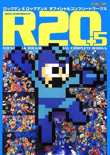 R20+5 ロックマン&ロックマンXオフィシャルコンプリートワークスの詳細を見る