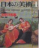 日本の美術 No 80 初期洋風画 1973年 1月号