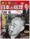 池上彰と学ぶ日本の総理 第1号 吉田茂 (小学館ウィークリーブック)