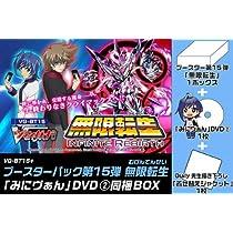 カードファイト!! ヴァンガード VG-BT15+ ブースターパック 第15弾 無限転生+「みにヴぁん」DVD2 同梱 BOX
