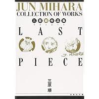 三原順作品集 LAST PIECE (白泉社文庫 み 2-20)