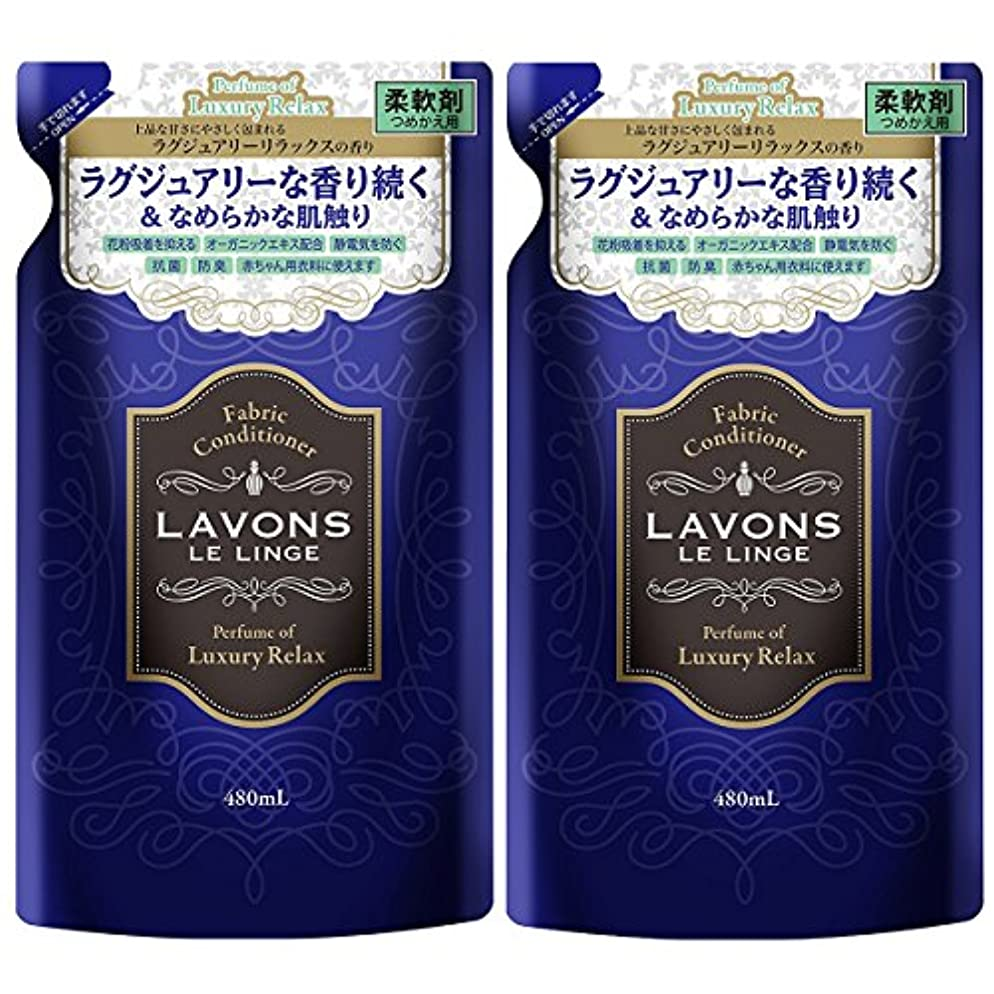火薬しゃがむせっかちラボン ( Lavons )  柔軟剤詰替え ラグジュアリーリラックスの香り 2個