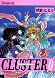 Cluster 0 ― 12 world adventure story