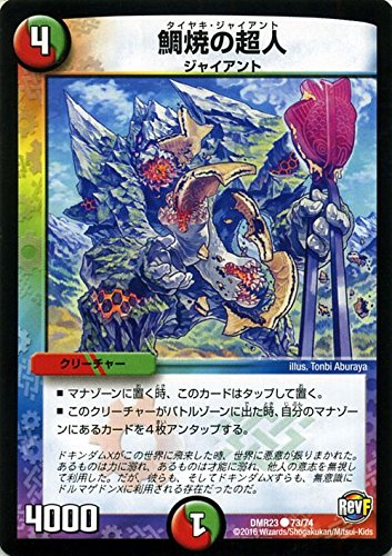 デュエルマスターズ 鯛焼の超人/革命ファイナル 最終章 ドギラゴールデンvsドルマゲドンX(DMR23)/ シングルカード