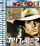 プレミアムプライス版 カリフォルニア ジェンマの復讐の用心棒 b...[Blu-ray/ブルーレイ]