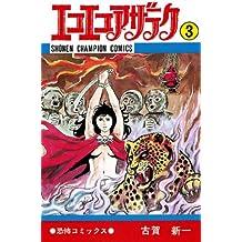 エコエコアザラク(3) (少年チャンピオン・コミックス)