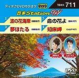テイチクDVDカラオケ 音多Station W 711 [DVD]