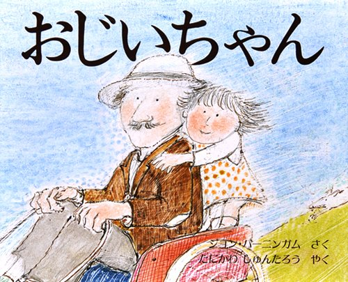 おじいちゃん (海外秀作絵本)