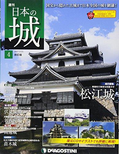 日本の城 改訂版 4号 (松江城) [分冊百科]