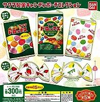 ガシャポン サクマ製菓 キャンディポーチコレクション 全5種セット(フルコンプ)