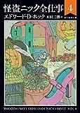 怪盗ニック全仕事4 (創元推理文庫)