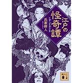 江戸の怪奇譚 (講談社文庫)