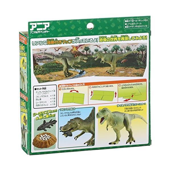 アニア AG-02 肉食恐竜ライバル激突セットの紹介画像4