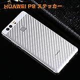 HUAWEI P9 カーボン調 バックフィルム 背面保護フィルム HUAWEI P9 保護フィルムP9-FILMBK-W60615