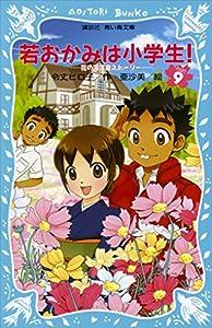 若おかみは小学生!(9) 花の湯温泉ストーリー (講談社青い鳥文庫)