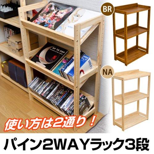 本棚 ブックシェルフ 子供部屋 子供用収納やリビング収納に!3段 ブラウン
