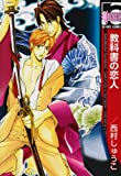 教科書の恋人 (新装版) (ビーボーイコミックス)